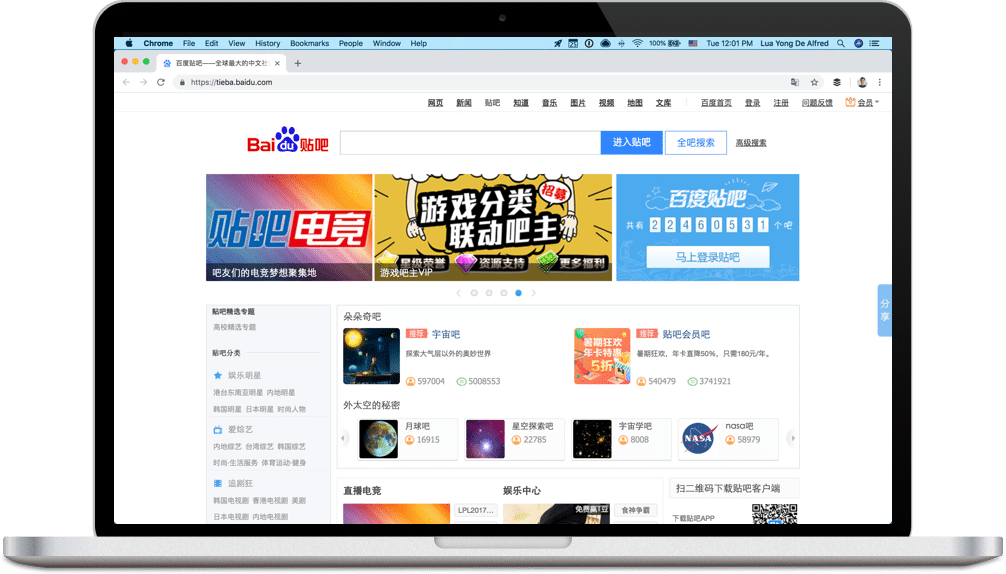Baidu Tieba homepage screenshot
