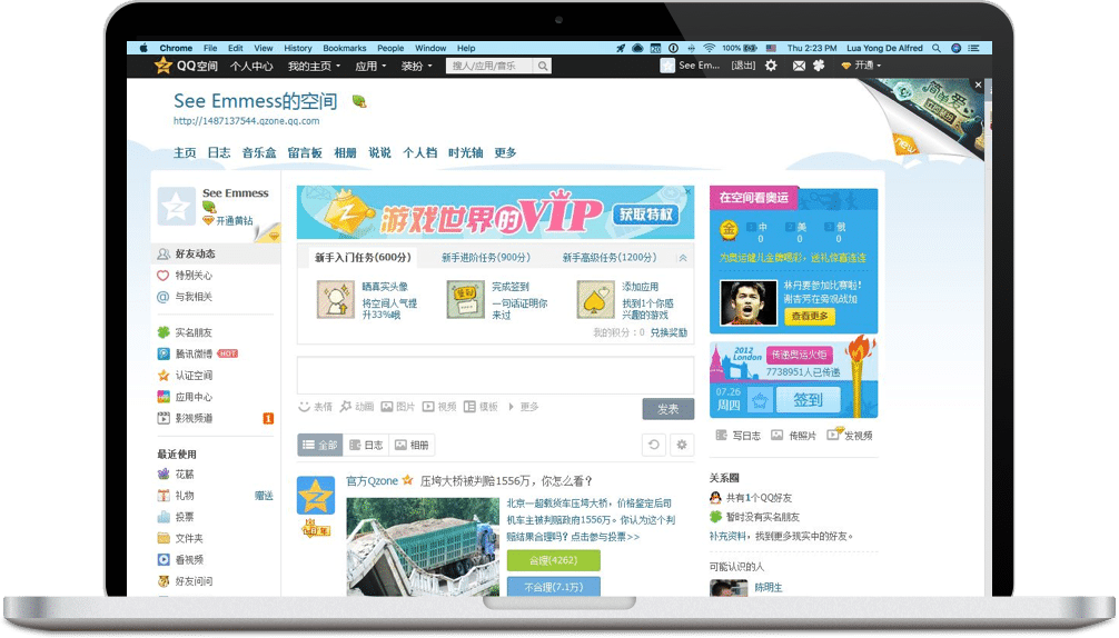 Qzone homepage screenshot