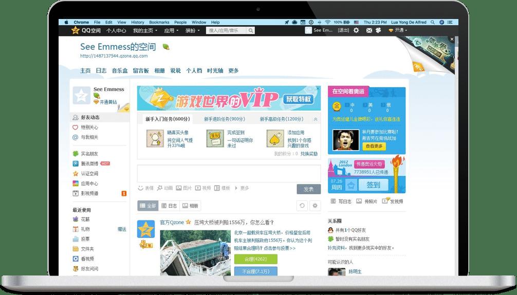 Qzone homepage screenshot
