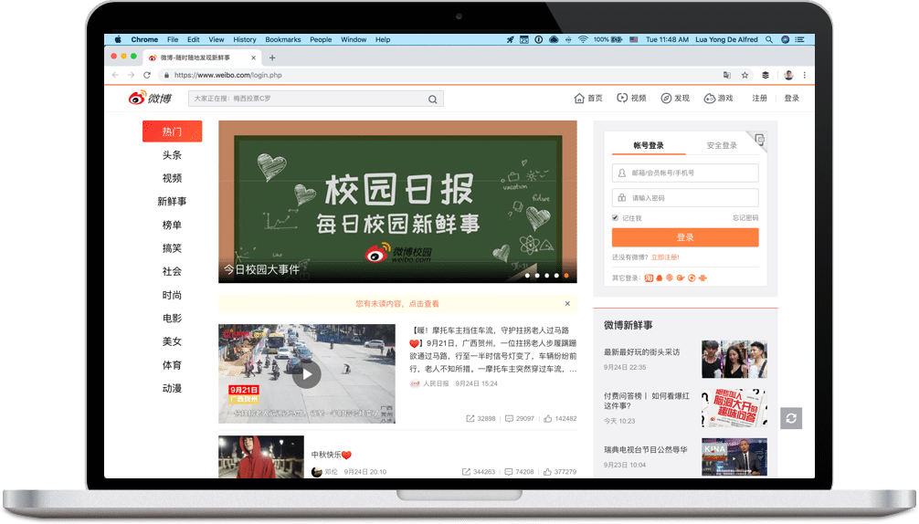Sina Weibo homepage screenshot